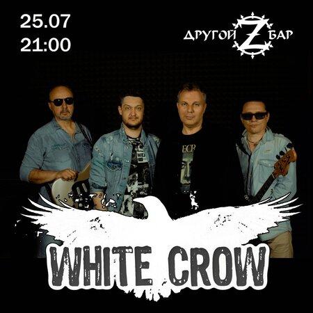 White Crow концерт в Самаре 25 июля 2021