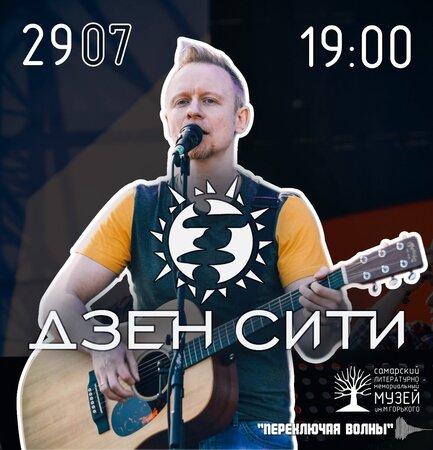 Дзен Сити концерт в Самаре 29 июля 2021