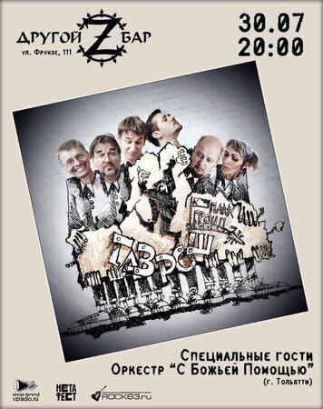Гаврош концерт в Самаре 30 июля 2021