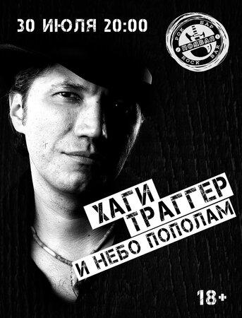 Хаги Траггер и Небо Пополам концерт в Самаре 30 июля 2021