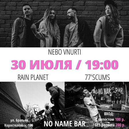 Nebo Vnutri концерт в Самаре 30 июля 2021