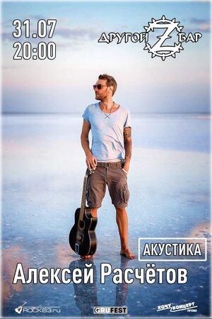 Алексей Расчётов концерт в Самаре 31 июля 2021