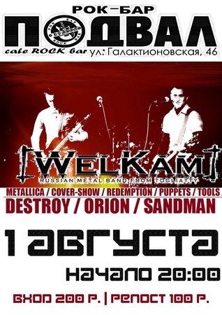 WelKam концерт в Самаре 1 августа 2021