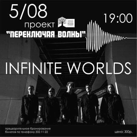 Infinite Worlds концерт в Самаре 5 августа 2021