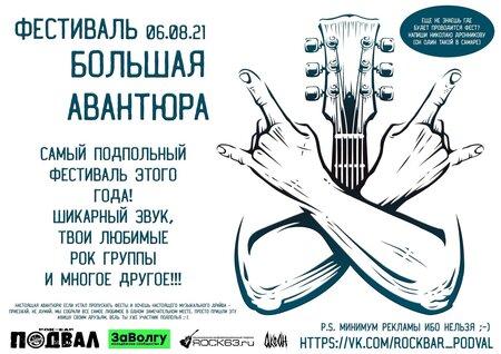 Большая авантюра концерт в Самаре 6 августа 2021