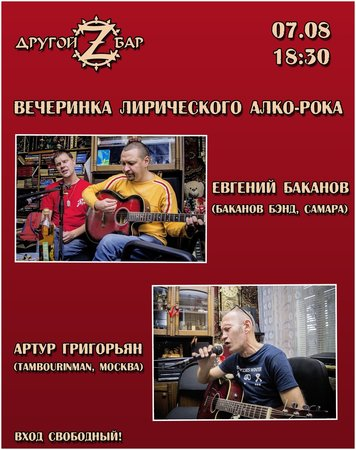 Артур Григорьян концерт в Самаре 7 августа 2021