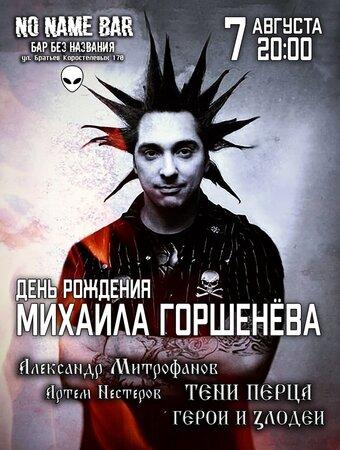 День рождения Горшка концерт в Самаре 7 августа 2021
