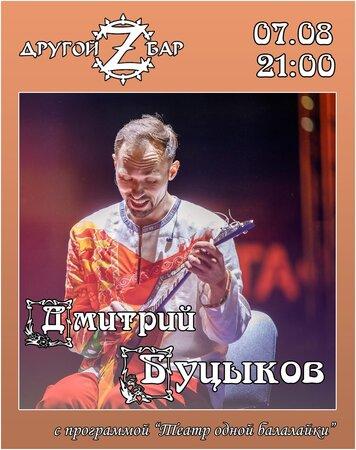 Дмитрий Буцыков концерт в Самаре 7 августа 2021
