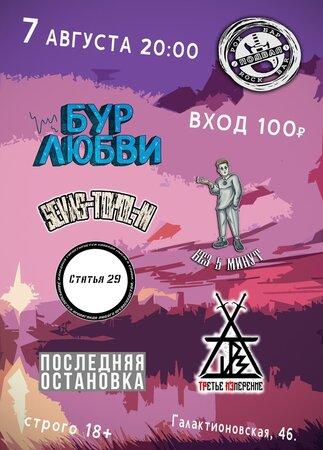 Подвальник концерт в Самаре 7 августа 2021
