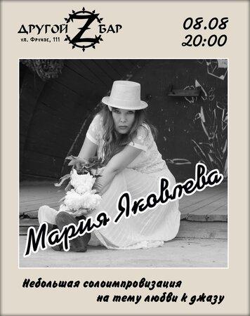 Мария Яковлева концерт в Самаре 8 августа 2021