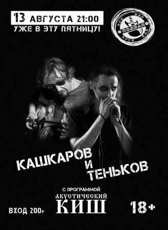 Акустический КиШ концерт в Самаре 13 августа 2021