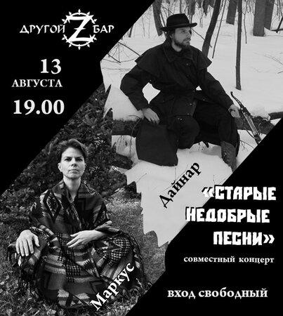 Маркус и Дайнар концерт в Самаре 13 августа 2021