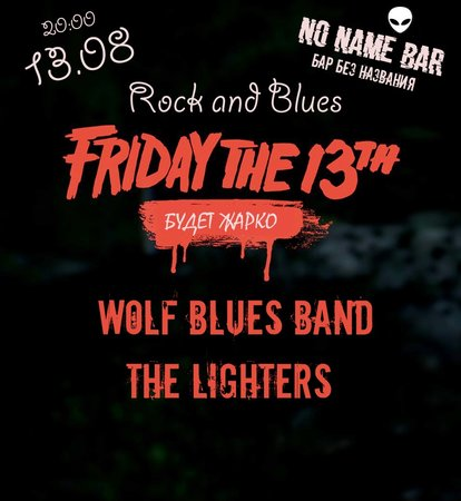 The Lighters концерт в Самаре 13 августа 2021