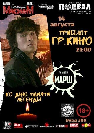 Марш концерт в Самаре 14 августа 2021