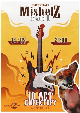 Mishel's Band концерт в Самаре 14 августа 2021