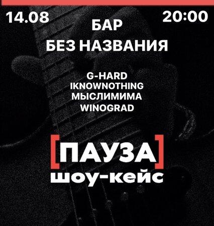Пауза концерт в Самаре 14 августа 2021