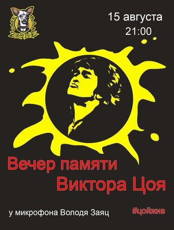 Владимир Заяц концерт в Самаре 15 августа 2021