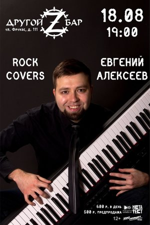Евгений Алексеев концерт в Самаре 18 августа 2021