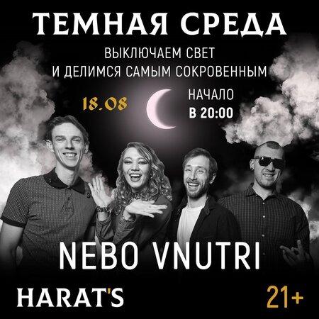 Nebo Vnutri концерт в Самаре 18 августа 2021