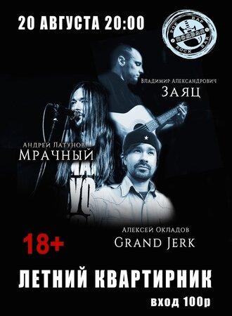 Летний квартирник концерт в Самаре 20 августа 2021