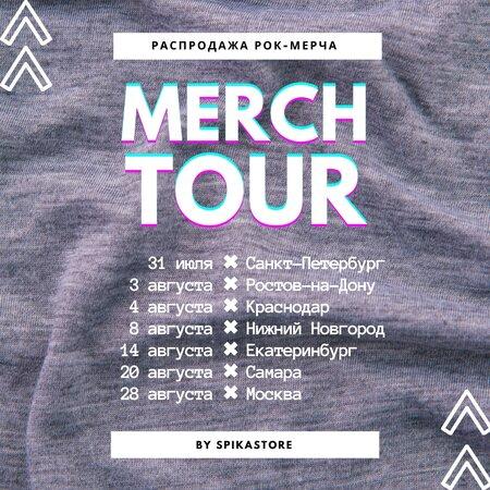 Spika Garage Sale концерт в Самаре 20 августа 2021