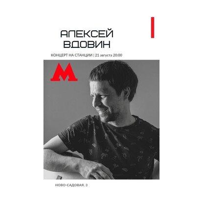 Алексей Вдовин концерт в Самаре 21 августа 2021