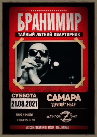Бранимир концерт в Самаре 21 августа 2021