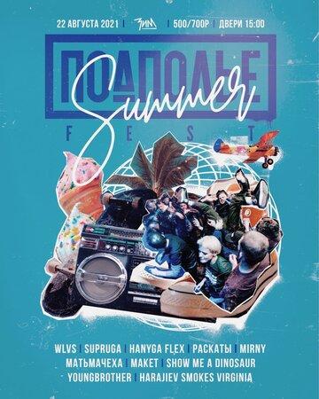 Подполье Fest Summer концерт в Самаре 22 августа 2021