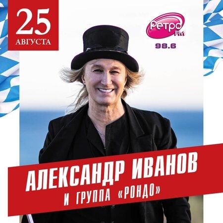 Рондо концерт в Самаре 25 августа 2021