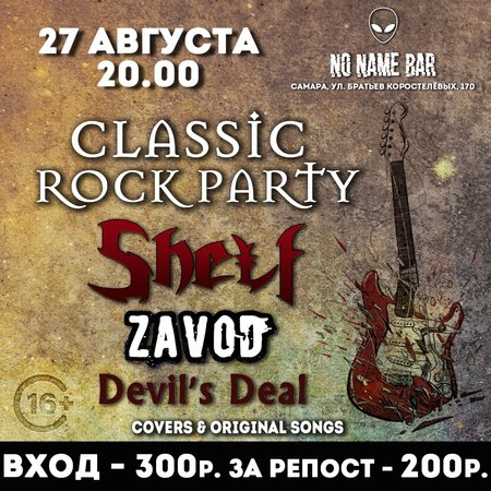 Classic Rock Party концерт в Самаре 27 августа 2021