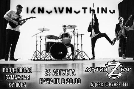IKnowNothing концерт в Самаре 28 августа 2021