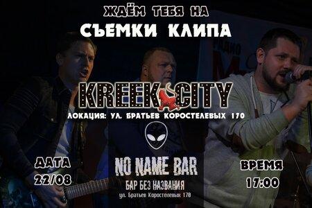 Kreek City концерт в Самаре 22 августа 2021