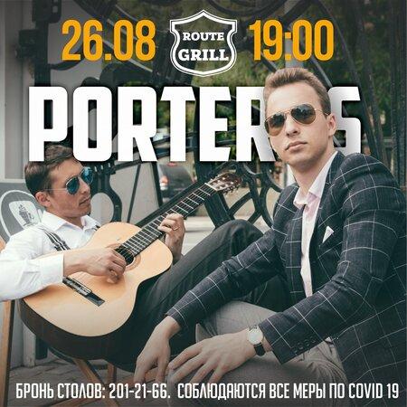 Porter's концерт в Самаре 28 августа 2021