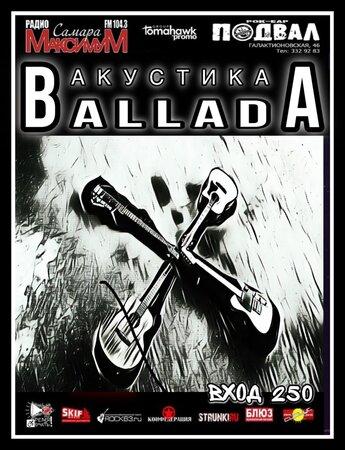 Ballada концерт в Самаре 29 августа 2021