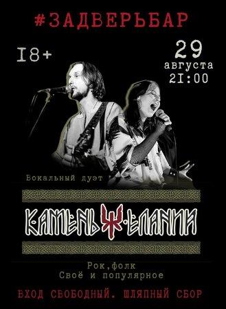 Камень Желаний концерт в Самаре 29 августа 2021