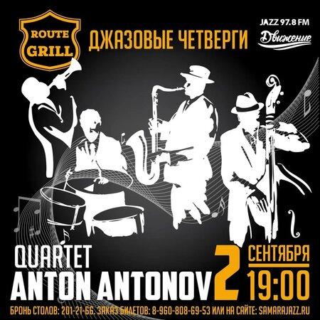 Anton Antonov Quartet концерт в Самаре 2 сентября 2021