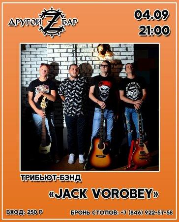 Jack Vorobey концерт в Самаре 4 сентября 2021