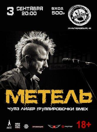 Метель концерт в Самаре 3 сентября 2021