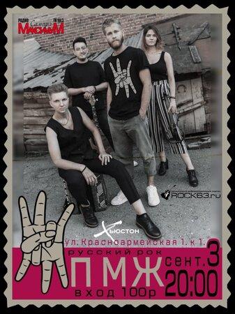 ПМЖ концерт в Самаре 3 сентября 2021