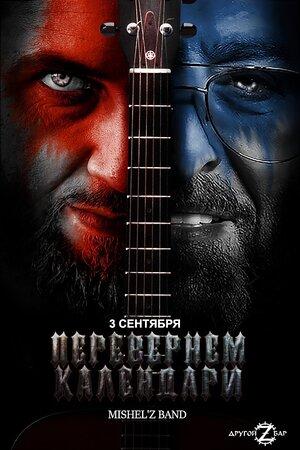 Шуфутинов День концерт в Самаре 3 сентября 2021