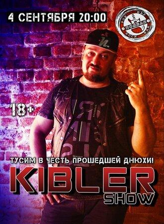 Kibler Show концерт в Самаре 4 сентября 2021