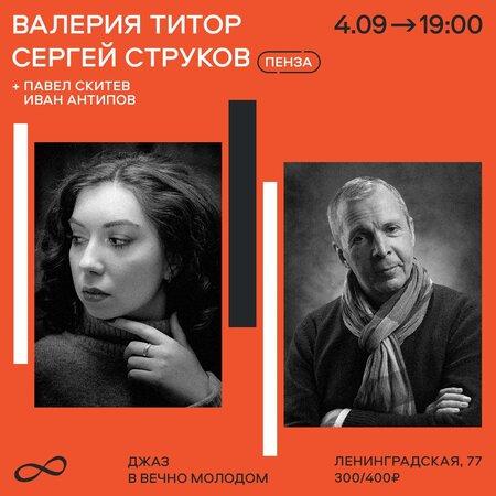 Валерия Титор и Сергей Струков концерт в Самаре 4 сентября 2021