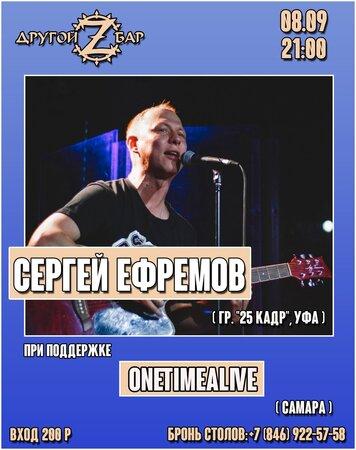 Сергей Ефремов концерт в Самаре 8 сентября 2021