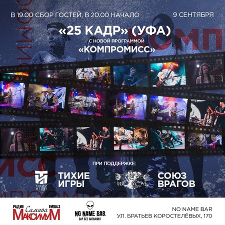 25 Кадр концерт в Самаре 9 сентября 2021