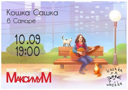 Кошка Сашка концерт в Самаре 10 сентября 2021
