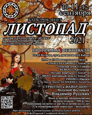 Листопад концерт в Самаре 10 сентября 2021
