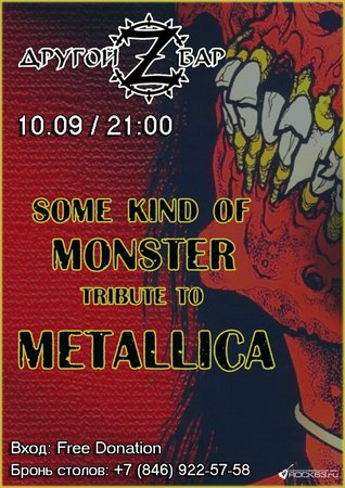 Some Kind of Monster концерт в Самаре 10 сентября 2021