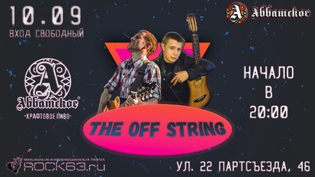 The Off String концерт в Самаре 10 сентября 2021