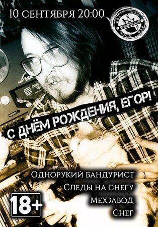 Вечер памяти Егора Летова концерт в Самаре 10 сентября 2021