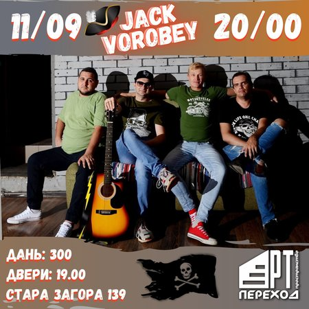 Jack Vorobey концерт в Самаре 11 сентября 2021